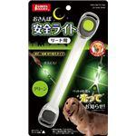 マルカン おさんぽ安全ライト リード用 グリーン DP-690 【ペット用品】