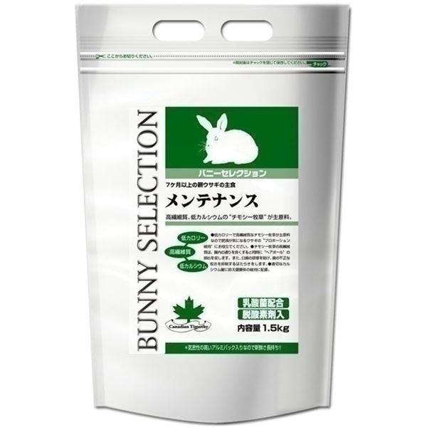 イースター バニーセレクション メンテナンス 1.5Kg 【ペット用品】
