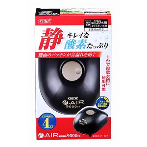 ジェックス e〜AIR 9000FB 【水槽用品】 【ペット用品】 - 拡大画像