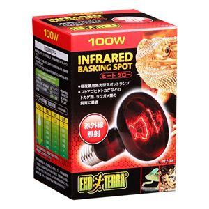 ジェックス ヒートグロー赤外線照射ランプ 100W PT2144 【ペット用品】 - 拡大画像