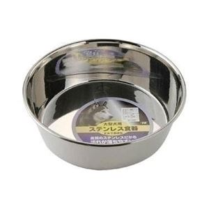 ターキー ステンレス食器 皿型 23cm 犬 【ペット用品】 - 拡大画像