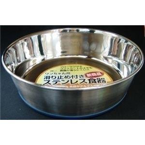 ターキー ゴム付ステンレス食器20cm犬 【ペット用品】 - 拡大画像