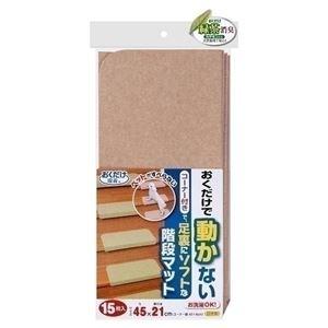 サンコー コーナー付階段マット ベージュ 15枚入 【ペット用品】