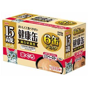 (まとめ)アイシア 15歳からの健康缶 まぐろ40g×6P 【猫用・フード】【ペット用品】【×12セット】 - 拡大画像