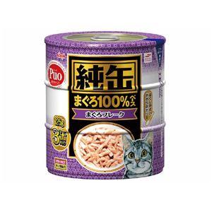 (まとめ)アイシア 純缶 まぐろフレーク125g×3P 【猫用・フード】【ペット用品】【×18セット】 - 拡大画像