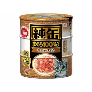 (まとめ)アイシア 純缶 牛肉入りまぐろ125g×3P 【猫用・フード】【ペット用品】【×18セット】 - 拡大画像