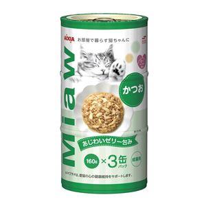 (まとめ)アイシア MiawMiaw3P かつお 【猫用・フード】【ペット用品】【×18セット】 - 拡大画像