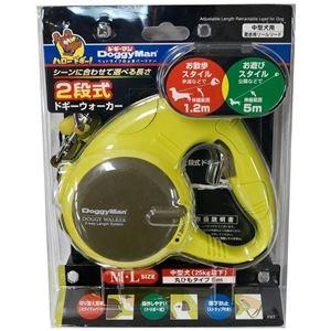 ドギーマンハヤシ 2段式ドギーウォーカー M・L 【リード】【ペット用品】 - 拡大画像
