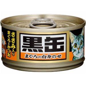 (まとめ)アイシア 黒缶ミニささみ入まぐろとかつお80g 【猫用・フード】【ペット用品】【×48セット】 - 拡大画像