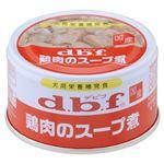 (まとめ)デビフ 鶏肉のスープ煮85g 【犬用・フード】【ペット用品】【×24セット】