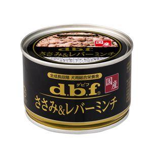 (まとめ)デビフ ささみ&レバーミンチ 150g 【犬用・フード】【ペット用品】【×24セット】 - 拡大画像