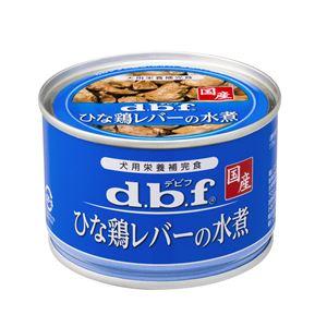 (まとめ)デビフ ひな鶏レバーの水煮 150g 【犬用・フード】【ペット用品】【×24セット】 - 拡大画像
