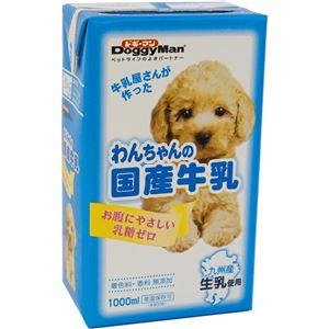 (まとめ)ドギーマンハヤシ わんちゃんの国産牛乳 1000ml 【犬用・フード】【ペット用品】【×6セット】 - 拡大画像