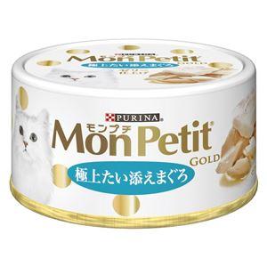 (まとめ)ネスレ モンプチ ゴールド缶極上たい添えまぐろ70g 【猫用・フード】【ペット用品】【×24セット】 - 拡大画像