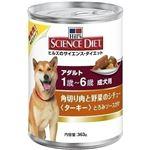 (まとめ)サイエンスダイエット 犬アダルト 角切り肉と野菜缶 363g 【犬用・フード】【ペット用品】【×12セット】