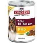 (まとめ)サイエンスダイエット 犬用アダルト チキン缶 370g 【犬用・フード】【ペット用品】【×12セット】