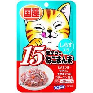 (まとめ) はごろも15歳からのねこパウチしらす50g 【猫用フード】【ペット用品】 【×72セット】 - 拡大画像