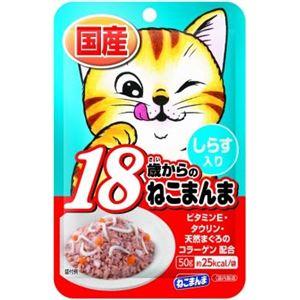 (まとめ) はごろも18歳からのねこパウチしらす50g 【猫用フード】【ペット用品】 【×72セット】 - 拡大画像
