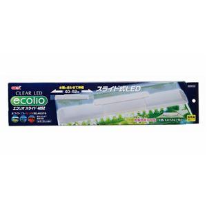 クリアLED エコリオ スライド4052 【水槽用品】 【ペット用品】 - 拡大画像