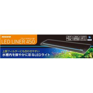 LEDライナー450 ブラック 【水槽用品】 【ペット用品】 - 拡大画像