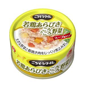(まとめ) ペットライン DBごちそうタイム若鶏あらびき野菜 80g 【ペット用品】 【×48セット】 - 拡大画像