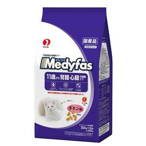 (まとめ) ペットライン メディファス老齢猫用 600g 【ペット用品】 【×10セット】 - 拡大画像