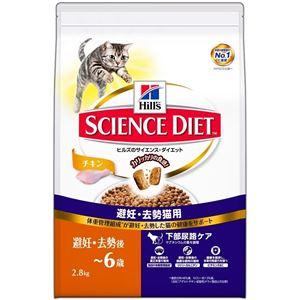 日本ヒルズ・コルゲート SD 避妊・去勢猫用 チキン 2.8kg(猫用・フード)【ペット用品】 - 拡大画像