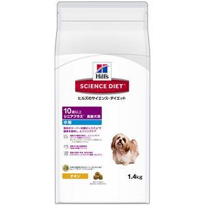 日本ヒルズ・コルゲート SDシニアプラス小粒高齢犬用1.4kg(ドッグフード)【ペット用品】