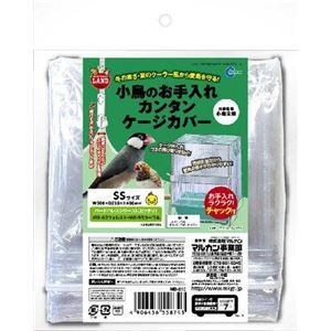 マルカン 小鳥のお手入れカンタンケージカバーSS【ペット用品】 - 拡大画像