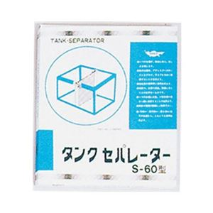 マルカンニッソー タンクセパレーター 600mm【水槽用品】【ペット用品】 - 拡大画像