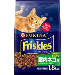 (まとめ)ネスレ フリスキードライ 室内ネコ用 1.8Kg (猫用・フード)【ペット用品】【×6 セット】 - 拡大画像