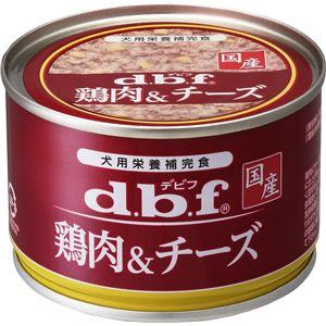 (まとめ)デビフ 鶏肉&チーズ 150g (ドッグフード)【ペット用品】【×24 セット】 - 拡大画像