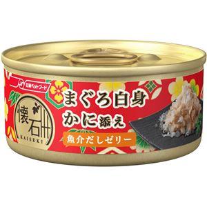 (まとめ)日清ペットフード 懐石缶KC3ゼリーまぐろかに60g (猫用・フード)【ペット用品】【×48 セット】 - 拡大画像