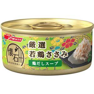 (まとめ)日清ペットフード 懐石缶KC10スープ厳選若鶏60g (猫用・フード)【ペット用品】【×48 セット】 - 拡大画像