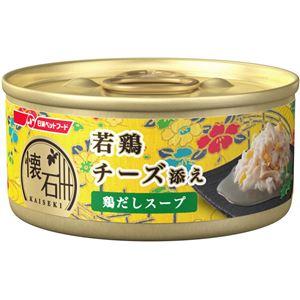 (まとめ)日清ペットフード 懐石缶KC11スープ若鶏チーズ60g (猫用・フード)【ペット用品】【×48 セット】 - 拡大画像