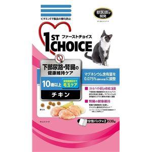 (まとめ)アース・バイオケミカル ファーストC高齢猫下部尿路・腎臓530g (猫用・フード)【ペット用品】【×12 セット】 - 拡大画像