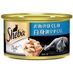(まとめ)シーバ デリ お魚のほぐし身 白身選りすぐり 85g【×48セット】【ペット用品・猫用フード】