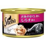 (まとめ)シーバ デリ お魚のほぐし身にしらす添え 85g【×48セット】【ペット用品・猫用フード】