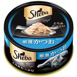 (まとめ)シーバ プレミオ 厳選かつお 75g【×48セット】【ペット用品・猫用フード】 - 拡大画像