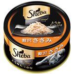 (まとめ)シーバ プレミオ 贅沢ささみ 75g【×48セット】【ペット用品・猫用フード】