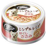 (まとめ)シーザー シンプルレシピ ほぐしささみ 80g【×48セット】【ペット用品・犬用フード】