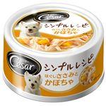 (まとめ)シーザー シンプルレシピ ほぐしささみとかぼちゃ 80g【×48セット】【ペット用品・犬用フード】