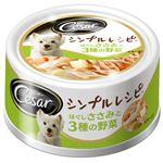 (まとめ)シーザー シンプルレシピ ほぐしささみと3種の野菜 80g【×48セット】【ペット用品・犬用フード】