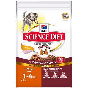 (まとめ)サイエンス・ダイエット ヘアボールコントロール アダルト チキン 成猫用 2.8kg【×4セット】【ペット用品・猫用フード】