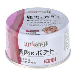 (まとめ)aniwell 鹿肉&ポテト 85g【×24セット】【ペット用品・ペット用フード】