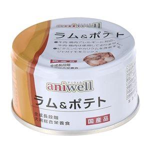 (まとめ)aniwell ラム&ポテト 85g【×24セット】【ペット用品・ペット用フード】