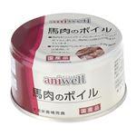 (まとめ)aniwell 馬肉のボイル 85g【×24セット】【ペット用品・ペット用フード】