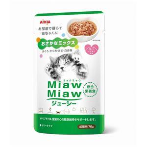 (まとめ)MiawMiawジューシー おさかなミックス 70g【×96セット】【ペット用品・猫用フード】
