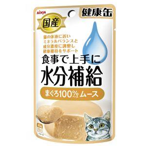 (まとめ)国産 健康缶パウチ 水分補給 まぐろムース 40g【×48セット】【ペット用品・猫用フード】 - 拡大画像