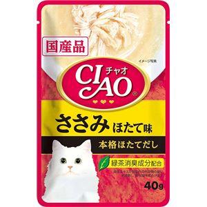 (まとめ)CIAOパウチ ささみ ほたて味 40g IC-205【×96セット】【ペット用品・猫用フード】 - 拡大画像